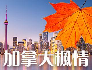 《加拿大楓情-第四十五集-加拿大的種族言論問題》主持:宋浩暉,陳若虛Pius  嘉賓:李寶安 , 李嘉文