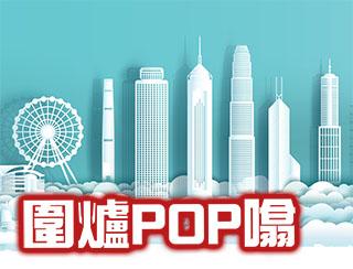 《圍爐POP噏 – 兩台綜藝大鬥法,無綫出招《開心大綜藝》應對Viu兩大節目到底Work唔Work?》主持 :李薇婷  譚以諾