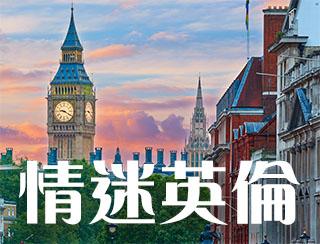 《情迷英倫-第九十四集-黃仲棋去講香港為何沒有大胃王比賽》主持:黃仲棋 , 羅樹基