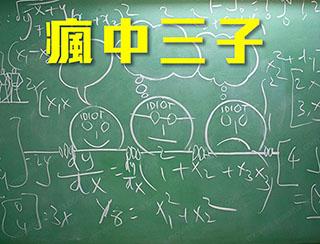 《瘋中三子 : 母親節變『武親節』?》主持:蔡浩樑, 阿發, 阿通, 蝌蚪