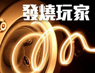 《發燒玩家—1. Vincent 離港赴台發展在即,與眾主持分享台灣音樂與音響見聞,以及彼邦生活點滴。  2. 「曲鍾情」懶洋洋的三首英文歌 》主持 :Sam Ho,Vincent,Enor,飛韻余  嘉賓主持 :Barry Chung