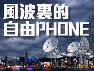 《風波裏的自由 Phone:大紀元梁珍被襲有乜啟示?鄧炳強不點名批蘋果生安白造》主持:霸氣、潘焯鴻