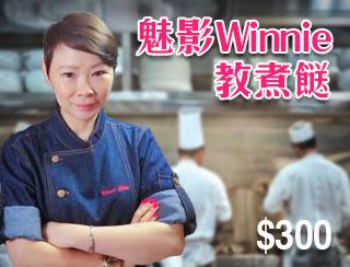 《魅影Winnie教煮餸 –  牛油果蕃茄法包 X 意大利蜆肉蒜香意粉》  第22季 第13集   主持:Winnie