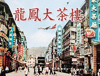 龍鳳大茶樓
