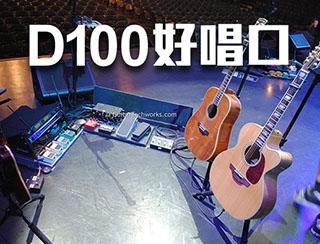 《D100 好唱口 Keep On Singing 特別版》第二十三季第五集 主持:顏聯武、羅倫斯 嘉賓:莫旭秋