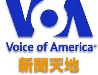 《VOA 新聞天地》美國之音