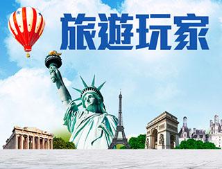 《旅遊玩家:我要走天涯》第二十五季第六集 主持:小卓 , 旅遊鍾  嘉賓:張建浩